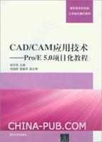 CAD/CAM应用技术――Pro/E 5.0项目化教程