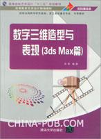 数字三维造型与表现 (3ds max篇)