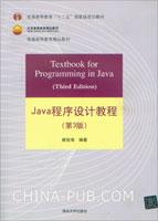Java程序设计教程(第3版)