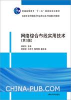 网络综合布线实用技术(第3版)