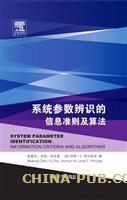 系统参数辨识的信息准则及算法(英文)(精装)
