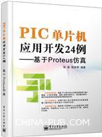 PIC单片机应用开发24例――基于Proteus仿真