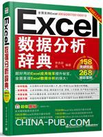 Excel数据分析辞典