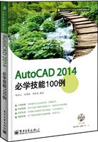 AutoCAD 2014必学技能100例