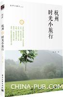 杭州时光小旅行(全彩)
