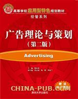 广告理论与策划(第二版)(高等学校应用型特色规划教材・经管系列)