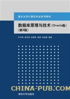 数据库原理与技术(Oracle版) (第3版)(重点大学计算机专业系列教材)