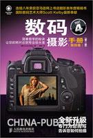 数码摄影手册(第四卷)(第二版)
