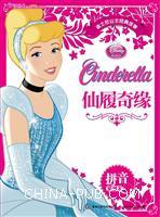 仙履奇缘-迪士尼公主经典故事-拼音爱藏本