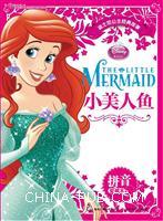 小美人鱼-迪士尼公主经典故事-拼音爱藏本