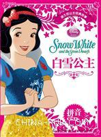 白雪公主-迪士尼公主经典故事-拼音爱藏本