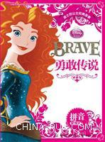 勇敢传说-迪士尼公主经典故事-拼音爱藏本