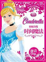 仙履奇缘时间魔法-迪士尼公主经典故事-拼音爱藏本