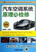 汽车空调系统原理与检修(第2版)