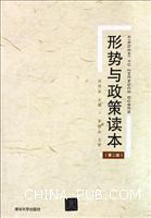 形势与政策读本(第二版)