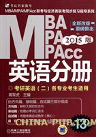 2015MBA、MPA、MPAcc联考与经济类联考 英语分册