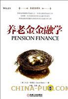 养老金金融学