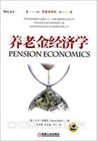 养老金经济学