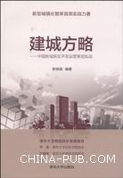 建城方略――中国新城新区开发运营策划实战