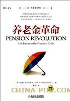 养老金革命