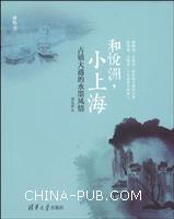 和悦洲.小上海-古镇大通的水墨风情-博物馆