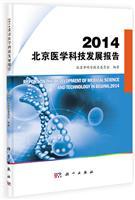 2014-北京医学科技发展报告