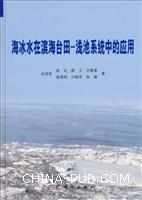 海冰水在滨海台田-浅池系统中的应用