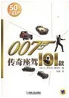 007传奇座驾101款-50周年珍藏宝典