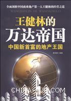 王健林的万达帝国-中国新首富的地产王国