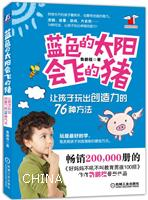 蓝色的太阳会飞的猪――让孩子玩出创造力的76种方法