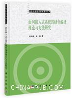 面向嵌入式系统的绿色编译理论与方法研究[按需印刷]