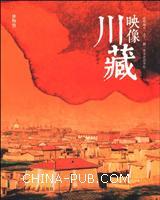 映像川藏-博物馆