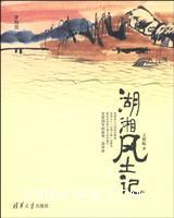 湖湘风土记-博物馆