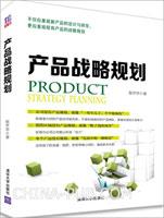产品战略规划