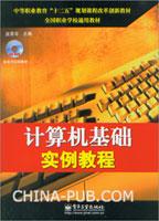计算机基础实例教程
