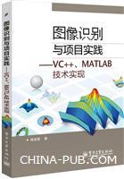 图像识别与项目实践――VC  、MATLAB技术实现