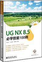 UG NX8.5必学技能100例