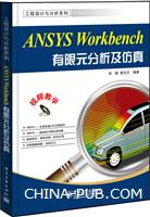 ANSYS Workbench����Ԫ����������