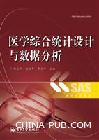 医学综合统计设计与数据分析