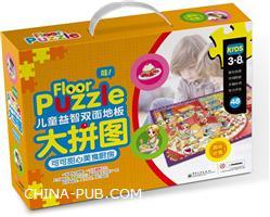 儿童益智双面地板大拼图  可可甜心美食厨房(精装版)(全彩)