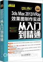 3ds Max 2013/VRayЧ��ͼ����ʵս�����ŵ���ͨ