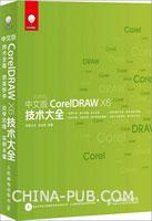 中文版CorelDRAW X6技术大全