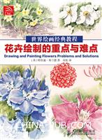 世界绘画经典教程:花卉绘制的重点与难点
