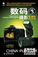 数码摄影手册(第三卷)(第二版)