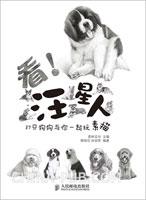 看!汪星人――37只狗狗与你一起玩素描