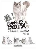 看!喵星人――35只猫咪与你一起玩素描