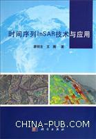 时间序列InSAR技术与应用[按需印刷]