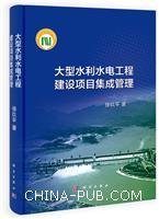 大型水利水电工程建设项目集成管理[按需印刷]