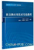 软件换应用技术实验教程[按需印刷]
