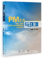 PM2.5 与环境